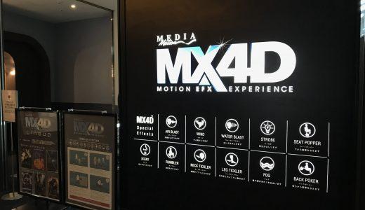 MX4D・3Dを初体験!メガネの上からでも問題なし、4DXとの違いは?