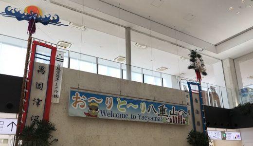 石垣島旅行〜レンタカーで島内巡り