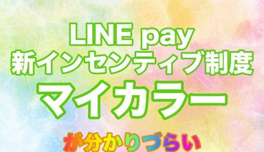 LINE pay 新インセンティブが分かりづらいのでまとめてみました