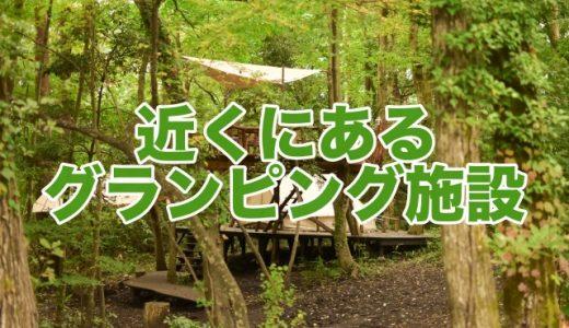 横浜から車で2時間以内で行けるグランピング施設