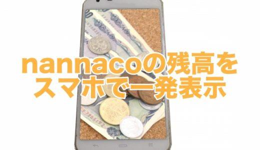 nanacoの残高をスマホで簡単に確認する方法