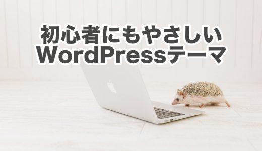 WordPress初心者におすすめの無料テーマとこのブログで利用しているテーマなど