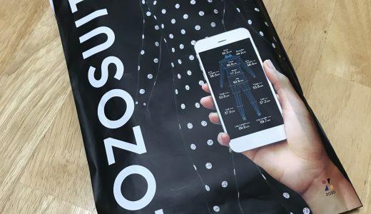 ZOZOSUIT到着、サイズ計測から注文までの流れ