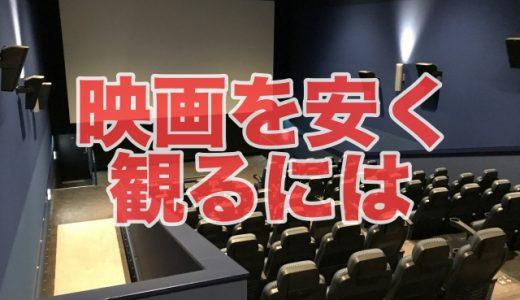 【シネコン別】映画を安く観る方法