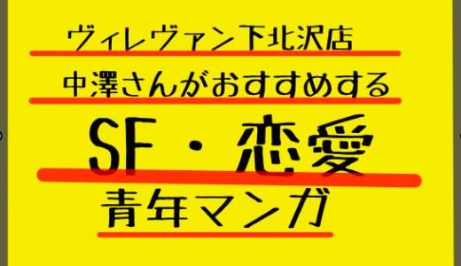 ヴィレヴァン下北沢店員がおすすめする青年マンガ【SFと恋愛】