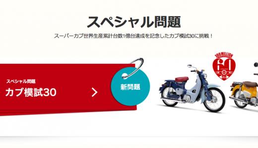 【カブ模試30】カブに関するスペシャル問題!全国統一Honda模試で実施中