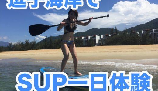 SUP1日体験コースを逗子海岸で楽しんできました!