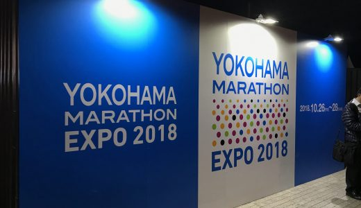 横浜マラソン2018完走しました!完走の感想と参考にした本