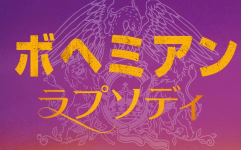 映画「ボヘミアン・ラプソディ」映画館の音響システムで観るべし!