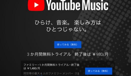 YouTube MusicとYouTube Premiumは何がどう違うのか