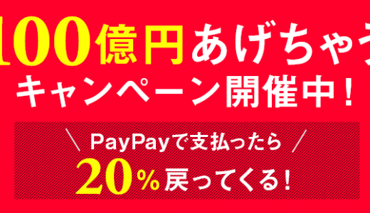 PayPay100億円争奪祭りは参加しないともったいない!すぐにアプリを入れよう