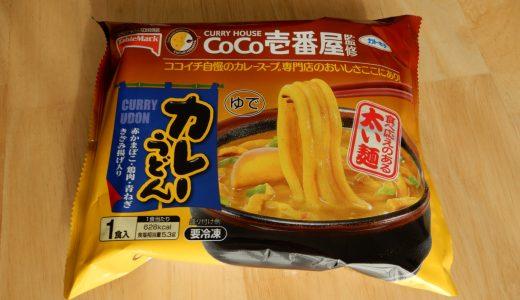 CoCo壱番屋監修テーブルマークの冷凍カレーうどんが美味い