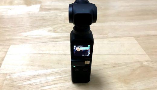 DJI「Osmo Pocket」購入、夜のみなとみらいで試し撮り[動画あり]