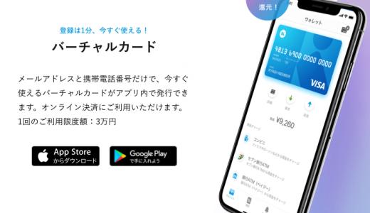 Kyashのバーチャルカードを発行してSuicaアプリにチャージしてみた