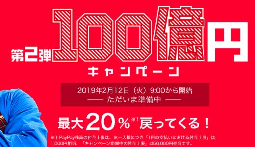PayPay2度目の100億円キャンペーンの内容