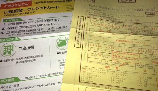 国民年金のクレジットカード払いの申請書が届いたので楽天カードで申請