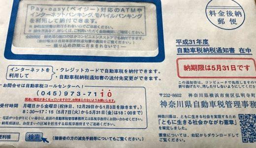 2019【自動車税】の支払いで一番お得になる方法はどれなのか?(神奈川県で)