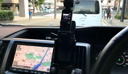 DJI Osmo Pocket ハイパーラプスで車載映像を撮影してみました