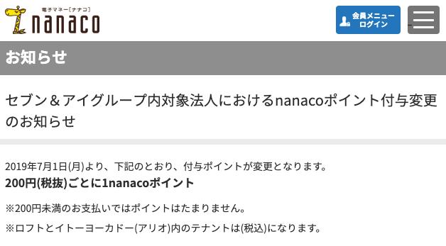 nanacoポイント付与変更のお知らせ