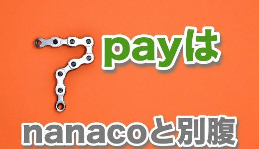 7payはnanaco残高との合算はできない別腹扱い→9月末で終了へ