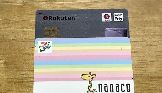 nanacoの還元率がほぼ半分になったらクレジットカード払いのほうが得じゃね?