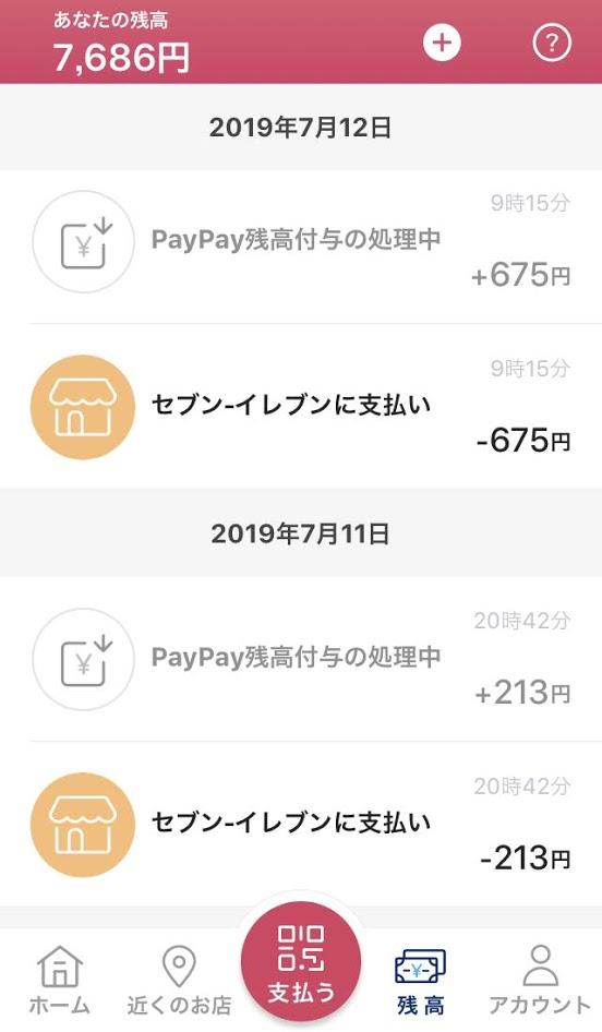 PayPay履歴