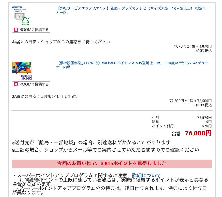 テレビ購入画面
