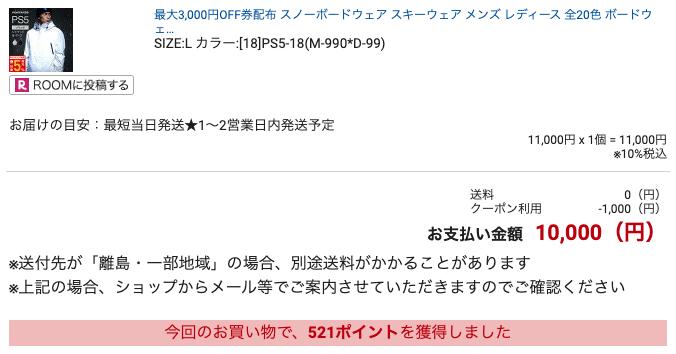 上下1万円