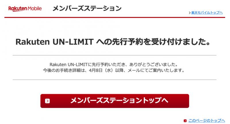 Rakuten Mobile申込画面