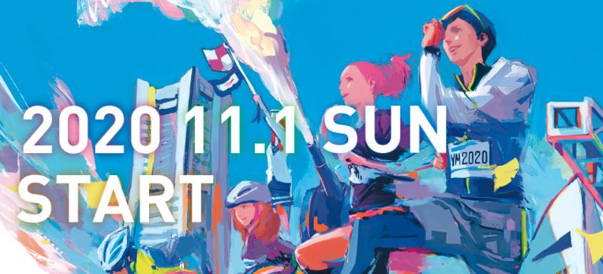横浜マラソン2020