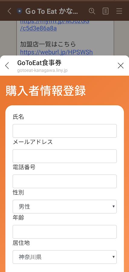 購入者情報入力画面