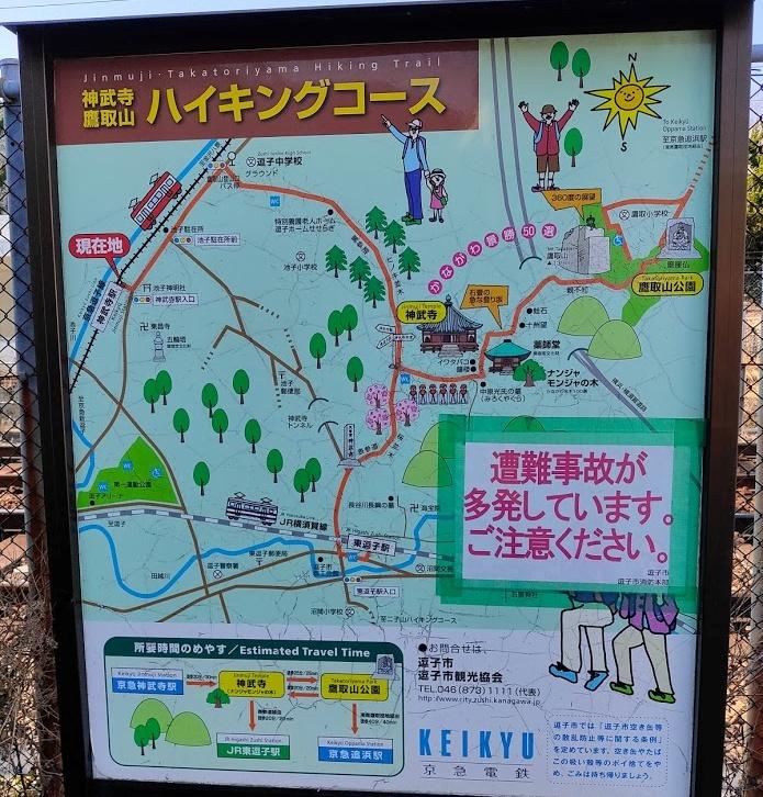 神武寺駅前の看板
